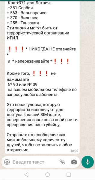 """Бесконечные глупые """"Предупреждения"""" в Вотсаппе от знакомых: хочу уже их всех заблокировать"""