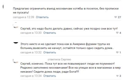 Как наши местные жители ополчились на москвичей, массово поехавших на дачи: что думают люди (не стесняются)